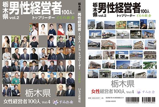 栃木県男性経営者100人トップリーダー とちの樹会
